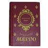 Alexandre Dumas QUEEN MARGOT 1991 (IN RUSSIAN LANGUAGE) / Koroleva Margo