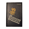 Russian Book by Albert Manfred - Napoleon Bonaparte
