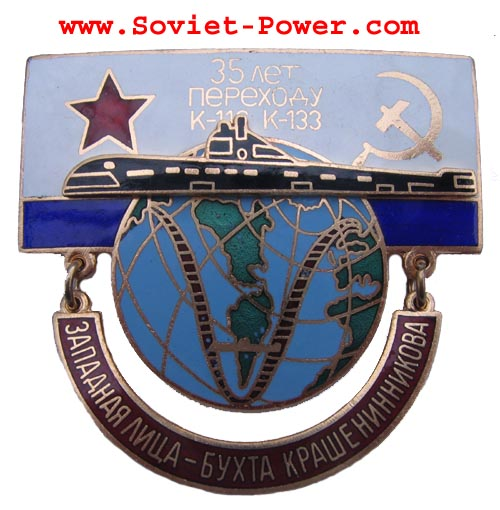 Soviet Badge SUBMARINE K-116 133 transition