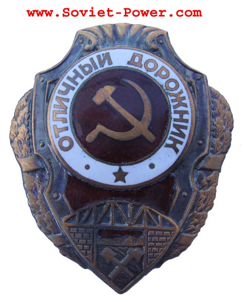 Soviet Army Badge EXCELLENT ROADMAN