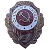 Soviet Army Badge EXCELLENT BAKER