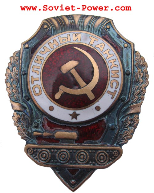 Soviet Army Badge EXCELLENT TANKMAN