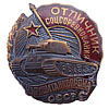 Soviet TANK Badge FOR EXCELLENT COMPETITION