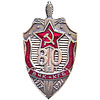 USSR special 80 Years Anniversary VCHK-KGB badge