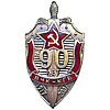 USSR special 90 Years Anniversary VCHK-KGB badge