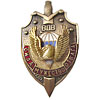 VDV Russian Airborne 70 years Anniversary badge