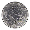 USSR 1 Rouble Coin 60 October Revolution 1977