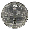 1 Rouble Coin XXII Olympic Games TORCH 1980