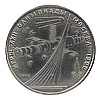 Soviet Rouble Coin 22nd Olympic Games Space 1980