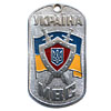 Ukraine MVS Ministry of inner affairs Dog Tag