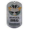 Anti-Aircraft Defence Russian Army PVO dog tag