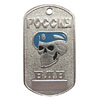 Russian Army VDV Airborne dog tag 105