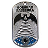 Russian Marines Military Intelligence metal dog tag