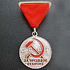 Russian vintage medal FOR HONOURS LABOUR