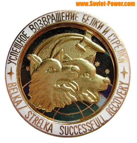 Russian SPACE BADGE Belka Strelka successfull recovery