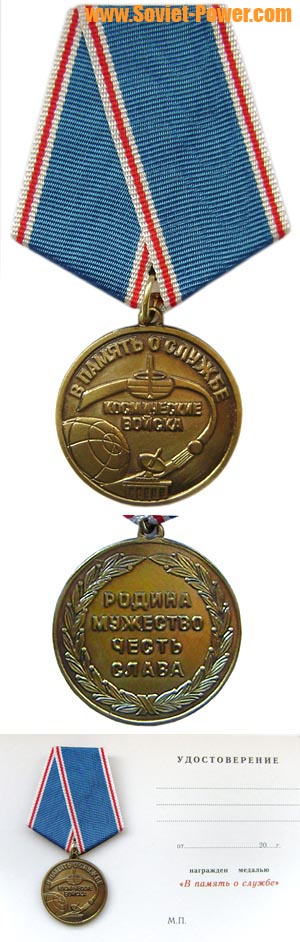 Russian Army SPACE TROOPS award medal