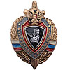 INTERNAL ARMIES OF RUSSIA Military Badge with GRYPHON