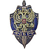 Russian FSB RF Federal Security Service badge