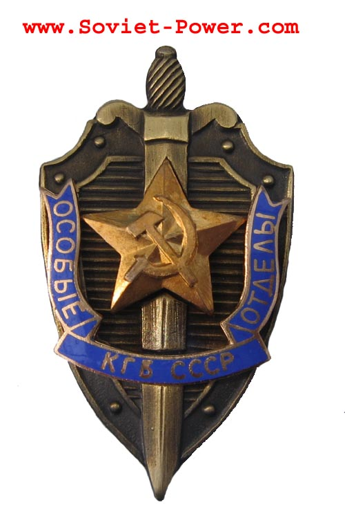 Soviet KGB SPECIAL DEPARTMENTS badge State Security