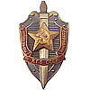 Soviet KGB Badge EXCELLENT WORKER of Committee of State Security