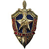 Soviet Badge KGB SPECIAL DEPARTMENTS Security Service