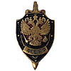 Russian Badge FSB RF Federal Security Service FBI