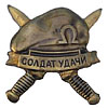 Russian SPETSNAZ brass badge SOLDIER OF LUCK beret SWAT