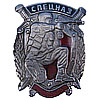 Russian Military SPETSNAZ BADGE SWAT Special Forces