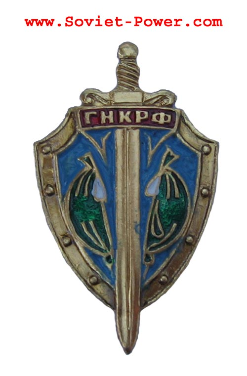 Russian badge GNKRF - State Narcotic Control Committee