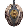 "Soviet Award Badge ""FOR EXCELLENT MVD SERVICE"" USSR"