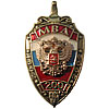 200 YEARS MVD ANNIVERSARY Russian Award badge