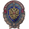 Russian MVD award badge FOR STRUGGLE AGAINST TERRORISM