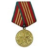 "Soviet medal ""10 years of service in USSR Armed Forces"""