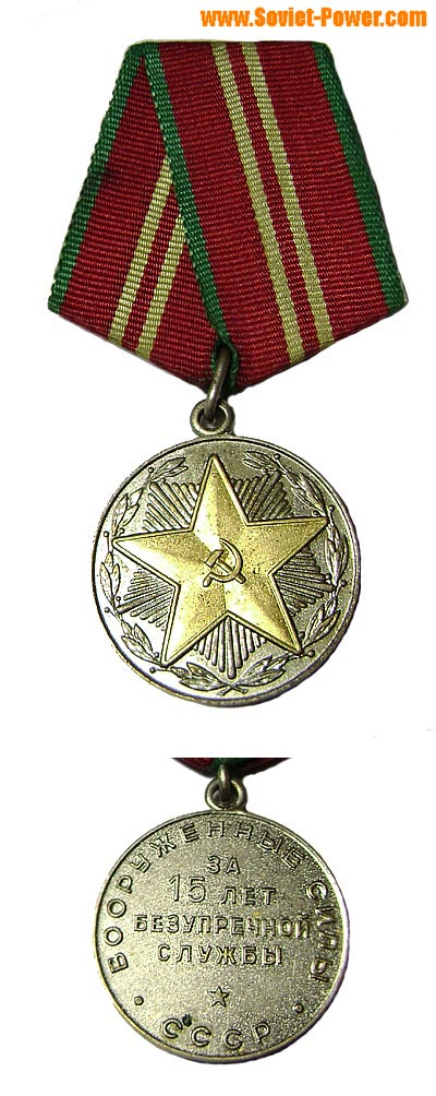 "Soviet medal ""15 years of service in USSR Armed Forces"""