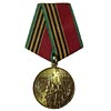 "Soviet Anniversary medal ""40 Years to the Victory in WW2"""