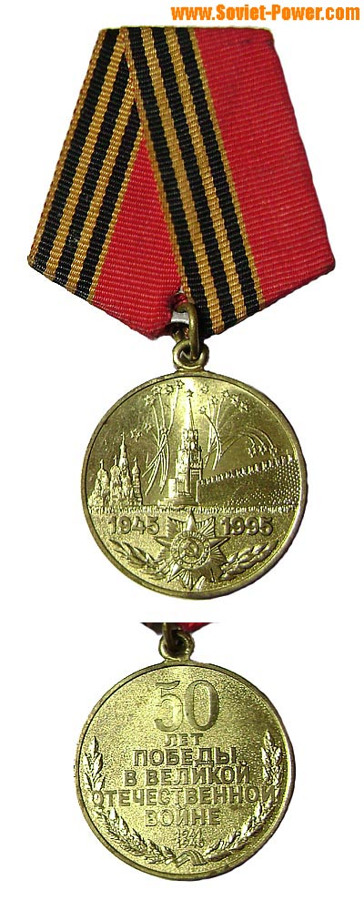 "Anniversary medal ""50 Years to the Victory in WW2"""