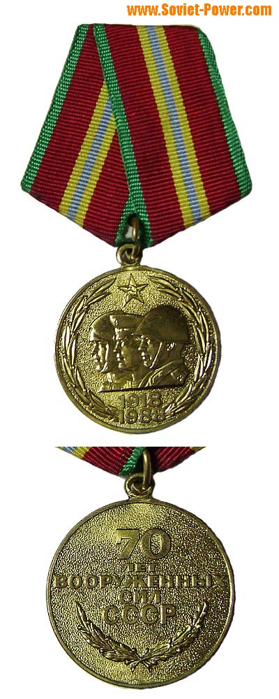 "Soviet medal ""70 Years to the Armed Forces of USSR"""