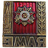 "Soviet VICTORY DAY Badge "" 9th of MAY "" Victory in WWII"