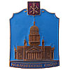 "Soviet badge with "" ISAAC CATHEDRAL "" in Leningrad"