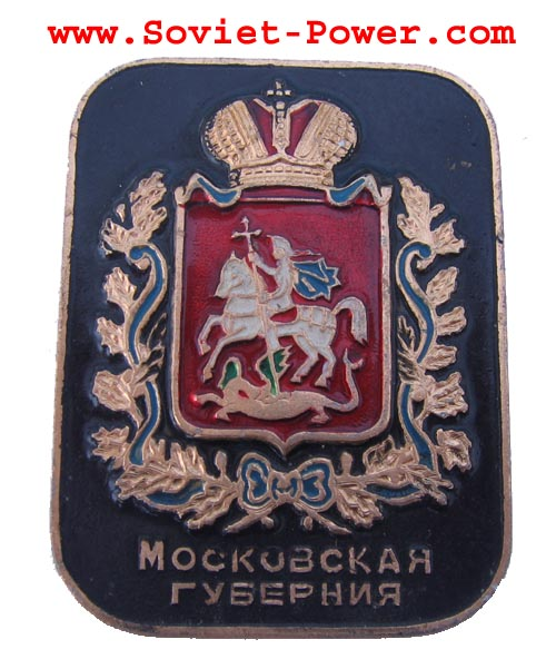 Soviet Badge MOSCOW PROVINCE Russian brass badges USSR