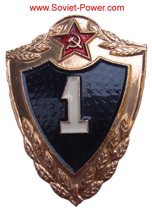 Soviet Army ARMED FORCES Military Badge 1-st CLASS USSR