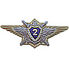 Russian Armed Forces 2-ND CLASS OFFICER BADGE Army RUS