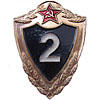 Soviet Army ARMED FORCES Military Badge 2-nd CLASS USSR