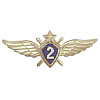 Russian Air Force 2nd class proficiency badge VVS