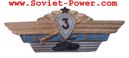 Soviet Armed Forces OFFICER BADGE 1, 2, 3 CLASS USSR Army