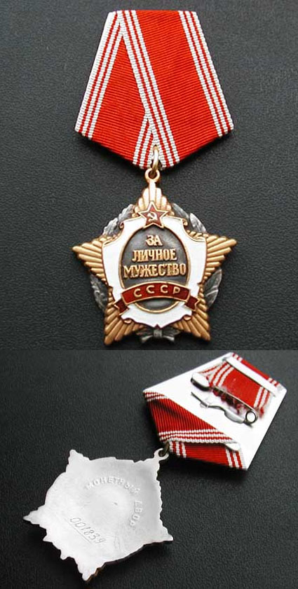 "Special USSR Order ""For Personal Courage"""