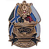 Russian Marine Divisions BORDER GUARDS badge