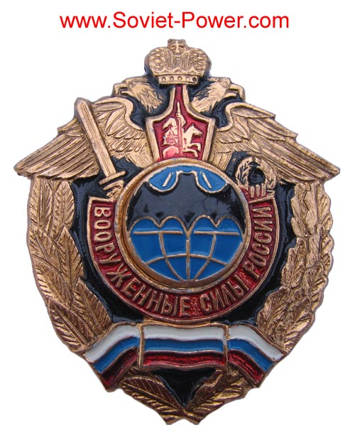 Russian Army Swat Badge Armed Forces Of Russia Spetsnaz For Sale