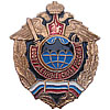 Russian Army SWAT BADGE Armed Forces of Russia SPETSNAZ