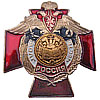 Russian Army ENGINEER FORCES Badge DUTY & HONOUR Award